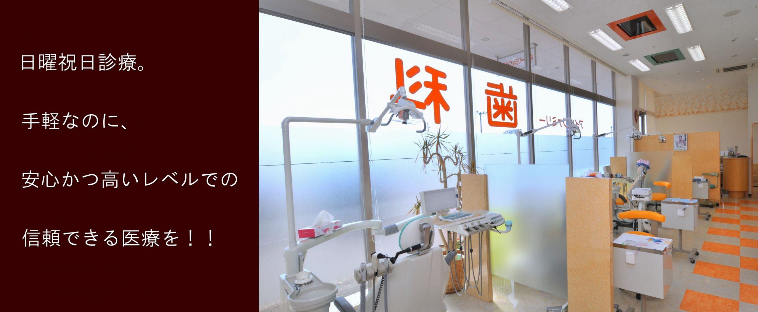 古河市|訪問歯科|アイルファミリー歯科